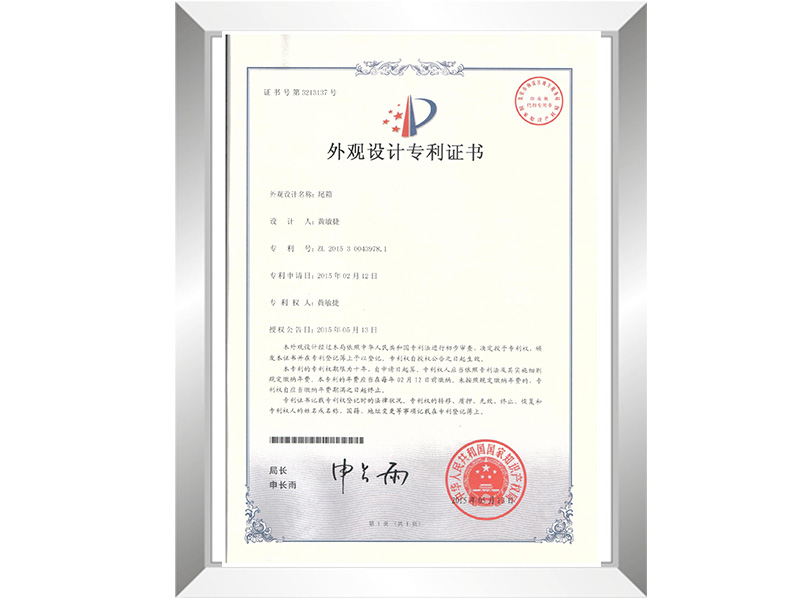 JZH - 818 cases of patent certificate